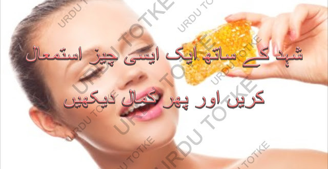 benefits of honey for skin in urdu and hindi