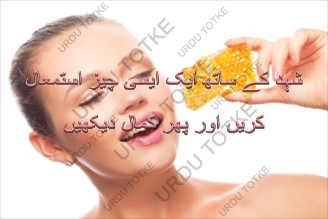 honey benefits for skin in urdu and hindi