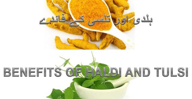 Eyes benefits of turmeric and tulsi in urdu