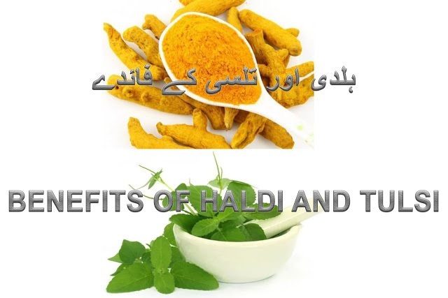 Eyes benefits of turmeric and tulsi in urdu and hindi