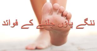 benefits of walking in urdu and hindi
