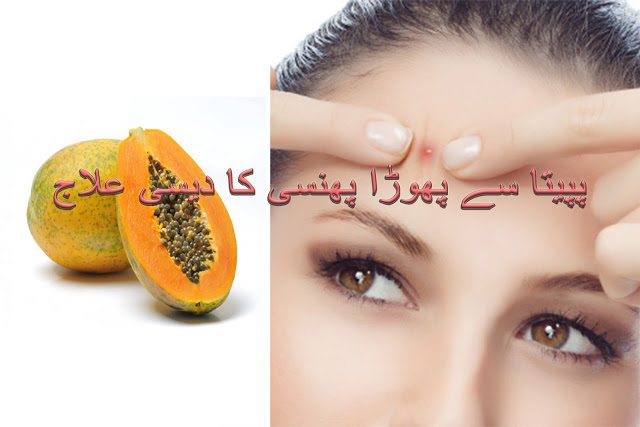 papaya benefits for skin in urdu and hindi