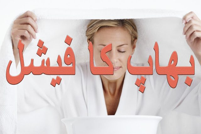 facial at home in urdu and hindi