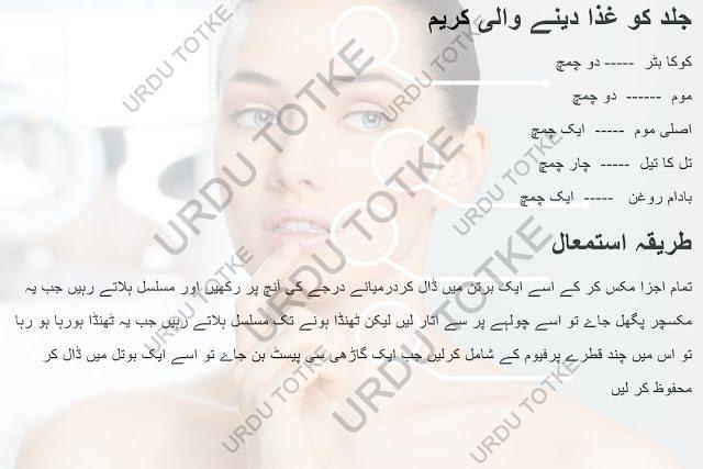 skin food tips for beauty in urdu