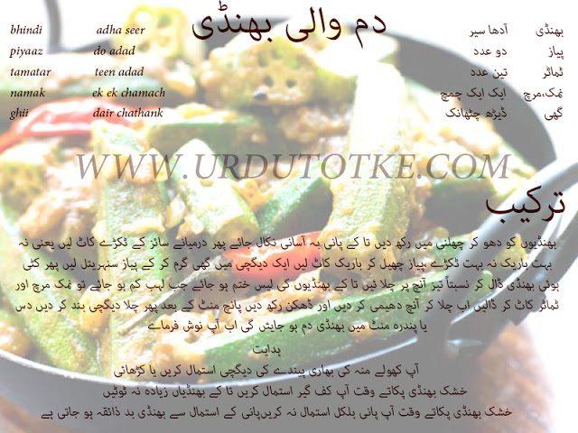 bhindi fry recipe in hindi