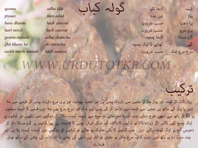 gola kabab recipe in hindi