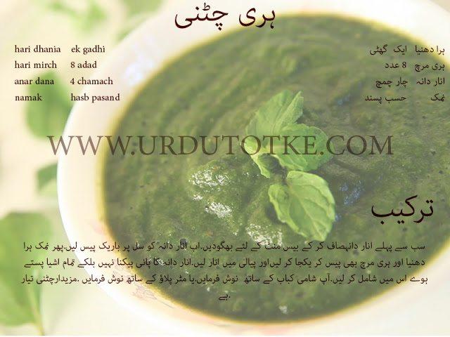 how to make green chutney in hindi