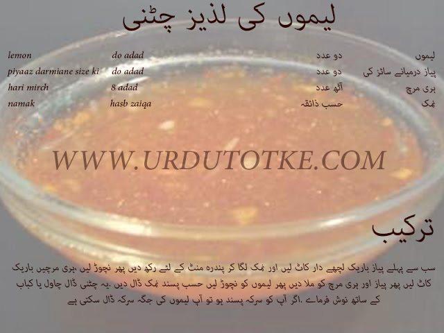 lemon chutney recipe in hindi