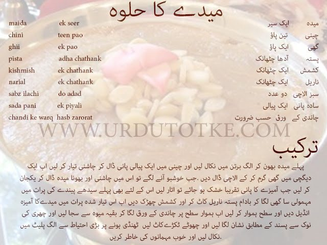 maide ka halwa recipe in hindi