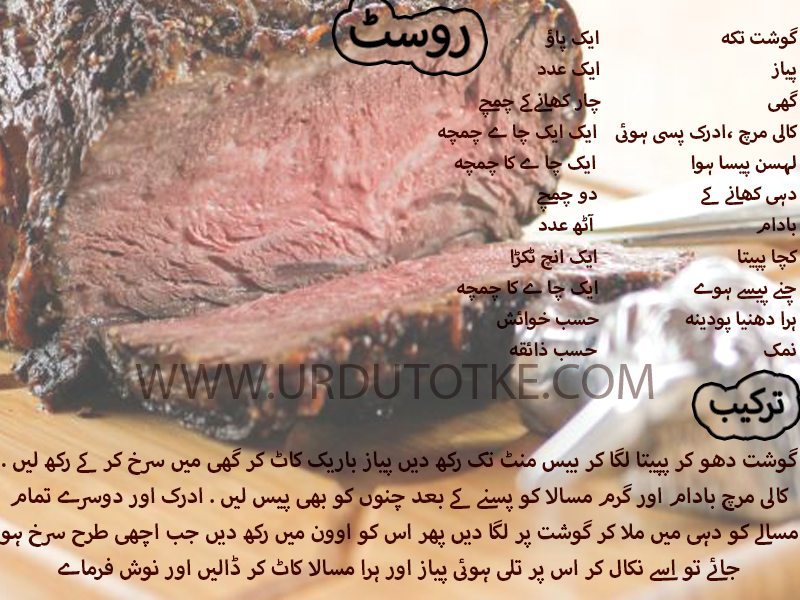 beef roast recipe in urdu