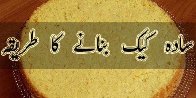 Plain Cake Recipes In Urdu: Simple Cake Recipe In Urdu And Hindi