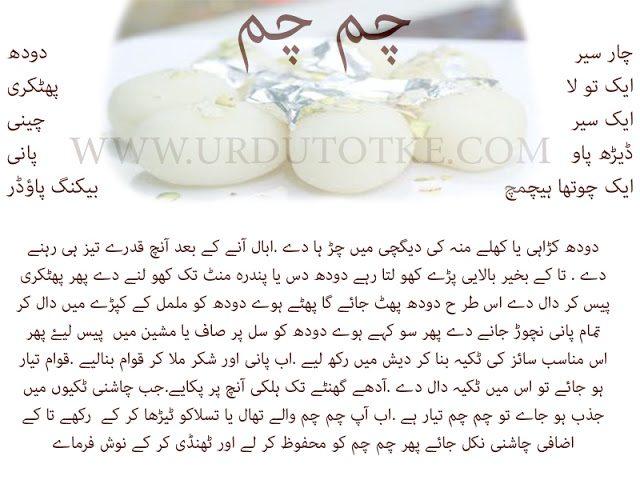 Cham Cham Recipe in urdu and hindi