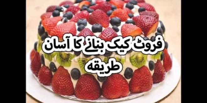 fruit cake recipe in urdu