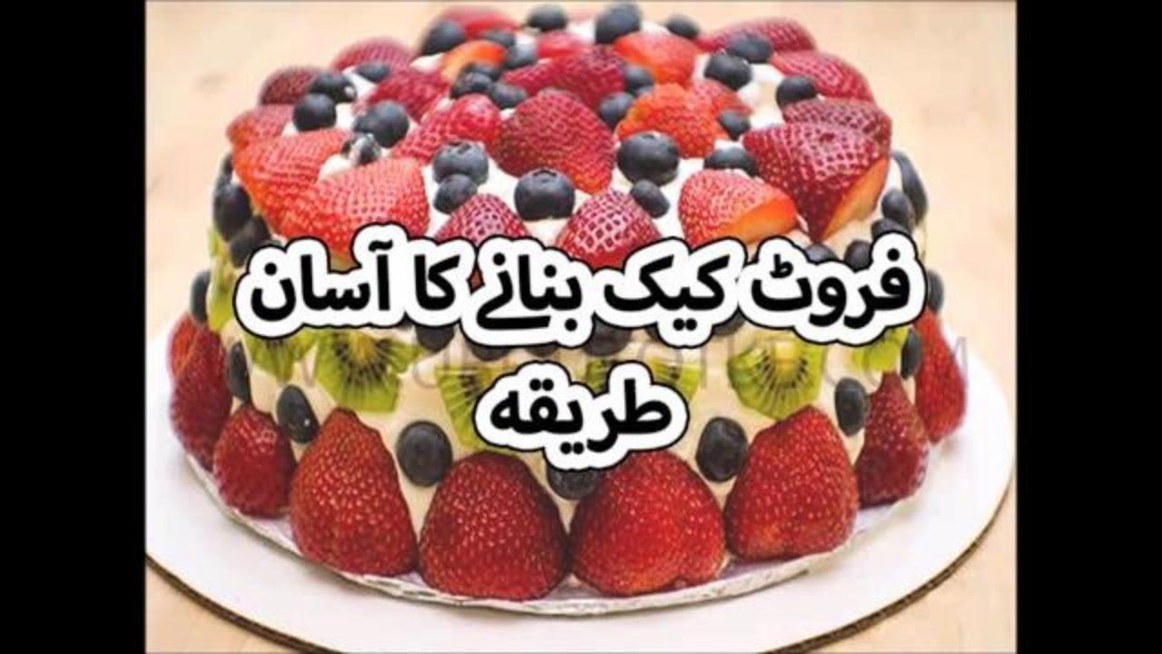 How to make fruit cake in urdu/hindi
