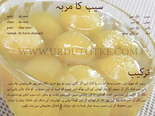 apple recipes in hindi and urdu