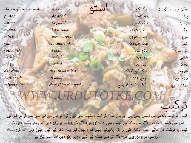 Beef Stew Recipe In Urdu