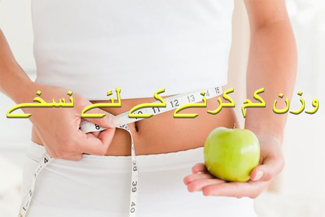 How to lose weight | Quick weight loss tips Urdu