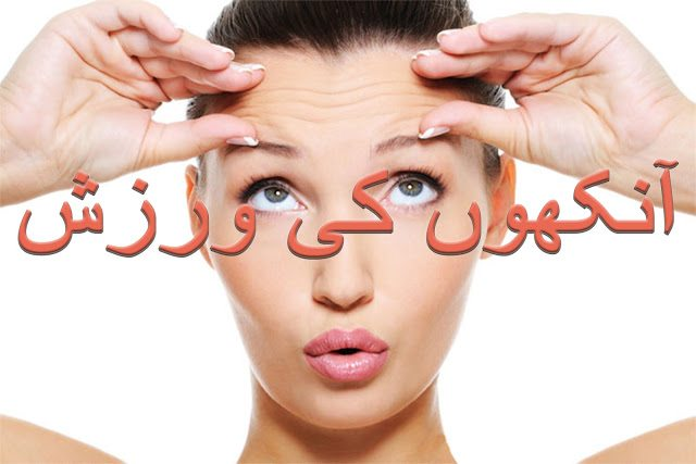 Yoga exercise for eyes in urdu/hindi