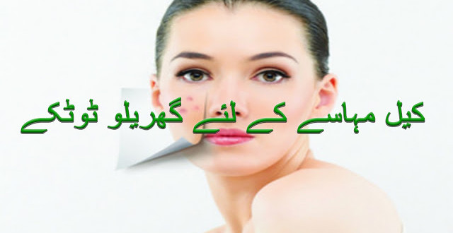 Acne Tips in urdu and hindi   Keel mahase kay liye gharelu totkay