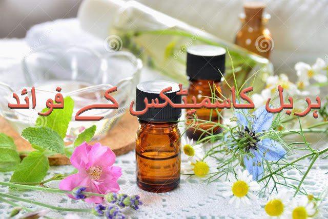 Benefits of herbal beauty products in hindi/urdu
