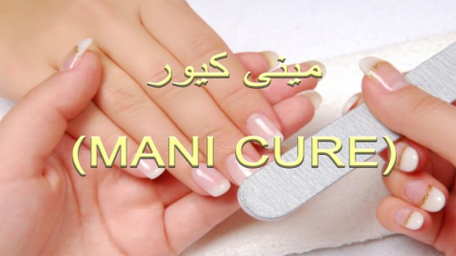Manicure Tips at Home in Urdu