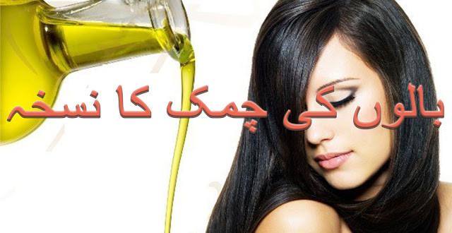 Home Remedies (gharelu totka) for shine hair in urdu/hindi