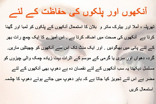 How to take care and make your eyes and Eyelids beautiful in urdu