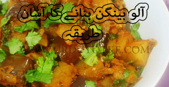 Aalu baingan recipes in hindi - how to make Aalu baingan