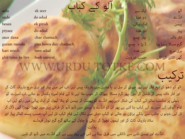 how to make aloo kabab in urdu