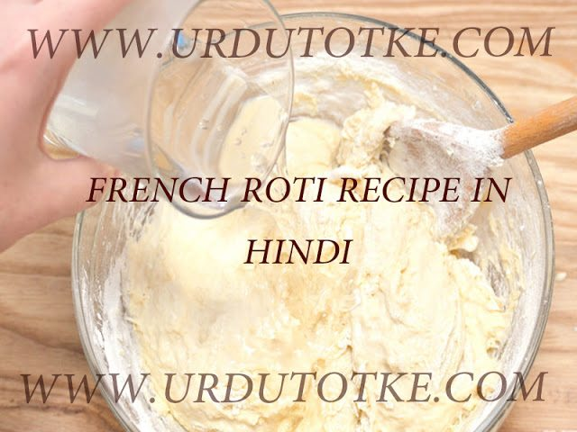 french roti recipe in hindi