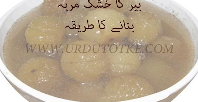bair ka murabba recipes in hindi and urdu