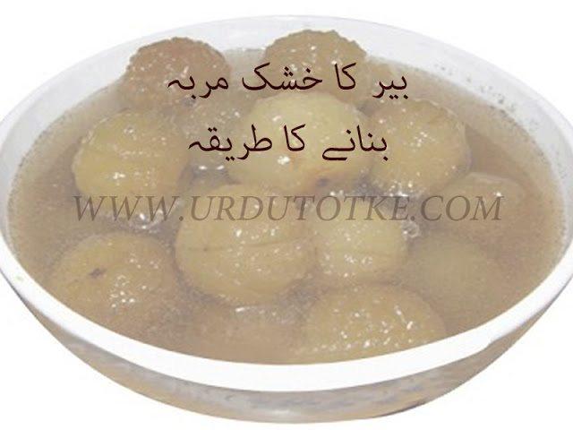 bair ka murabba recipes in hindi