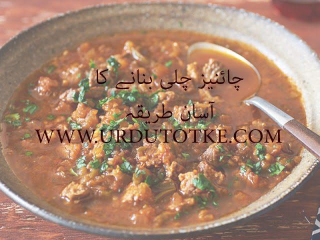 chinese chilli beef recipe in hindi