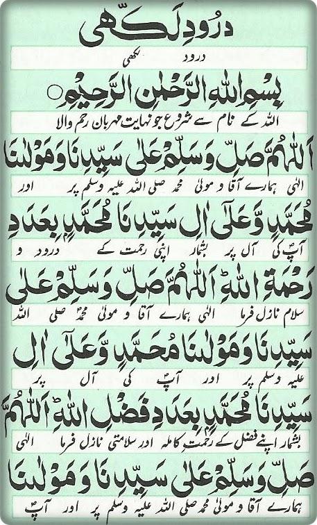 Darood Lakhi - Page 1