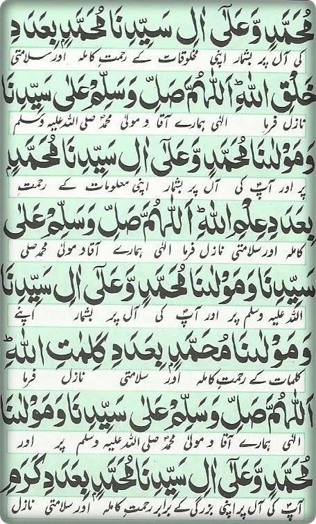 Darood Lakhi - Page 2