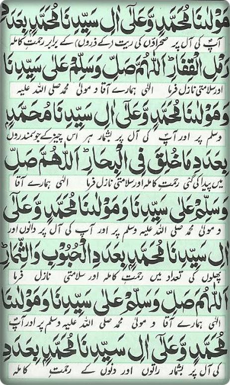 Darood Lakhi - Page 4