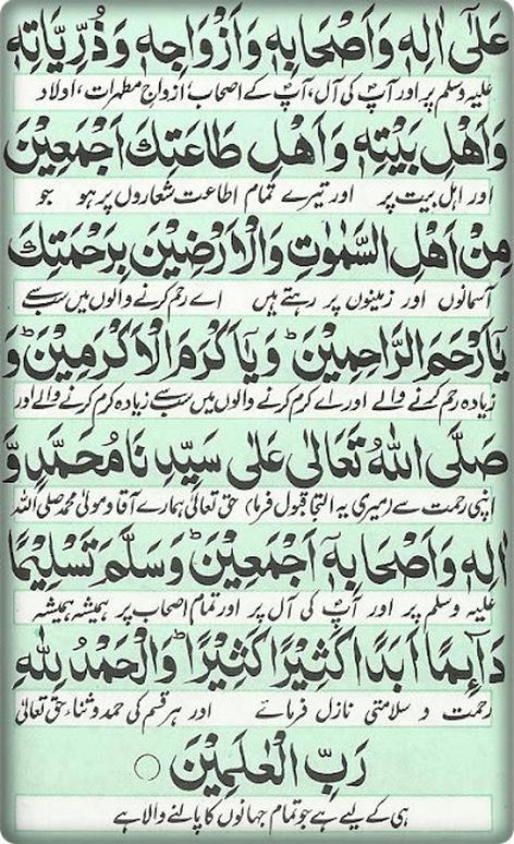 Darood Lakhi - Page 8