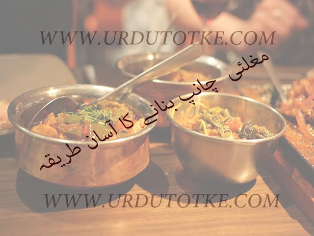 mughlai chainp recipes in hindi