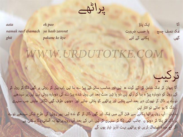 paratha recipe in hindi