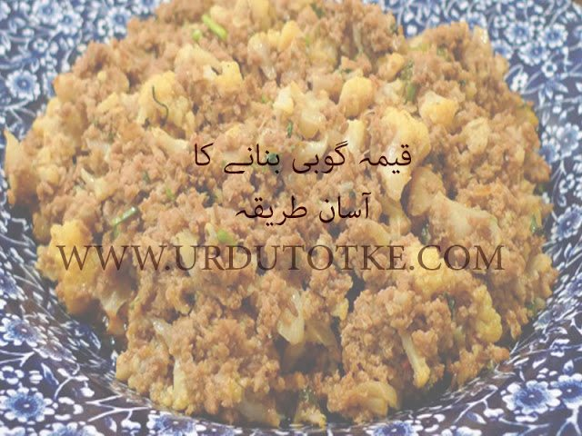 keema gobi recipe in hindi and urdu
