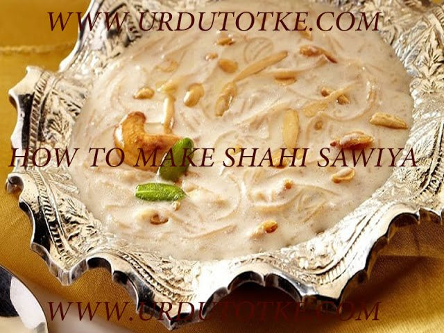 shahi seviyan recipe in hindi and urdu