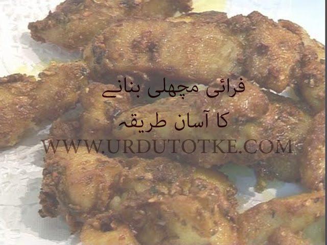 farai machli recipes in urdu