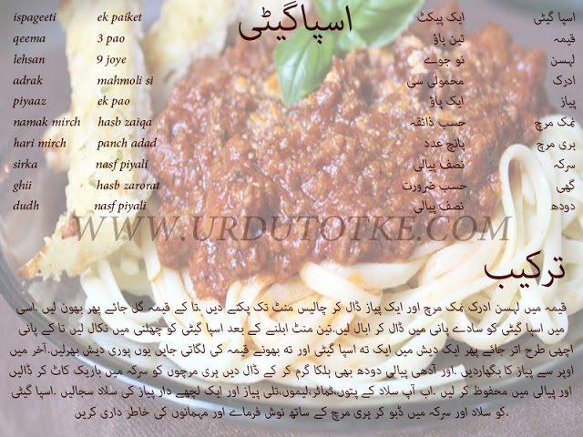 easy spaghetti recipe in hindi