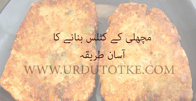 how to make fish cutlets in urdu and hindi