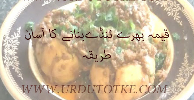 keema bhare tinde recipes in hindi
