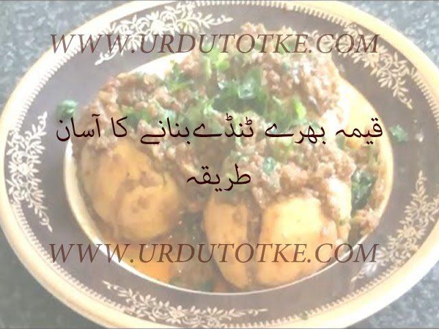 keema bhare tinde recipes in hindi