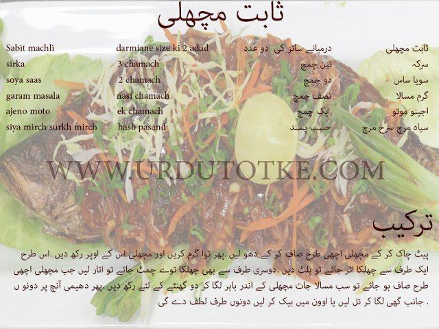 fish cooking recipes in hindi
