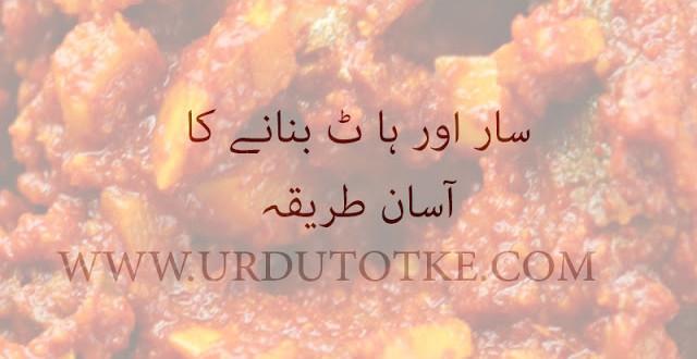 saar haat recipes in hindi and urdu