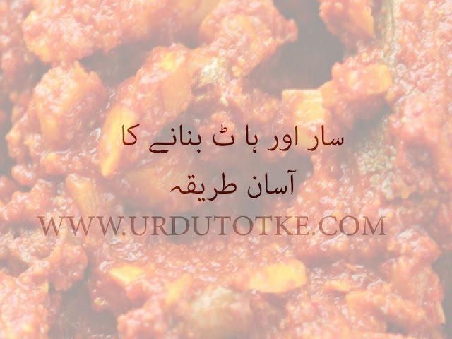 saar haat recipes in hindi