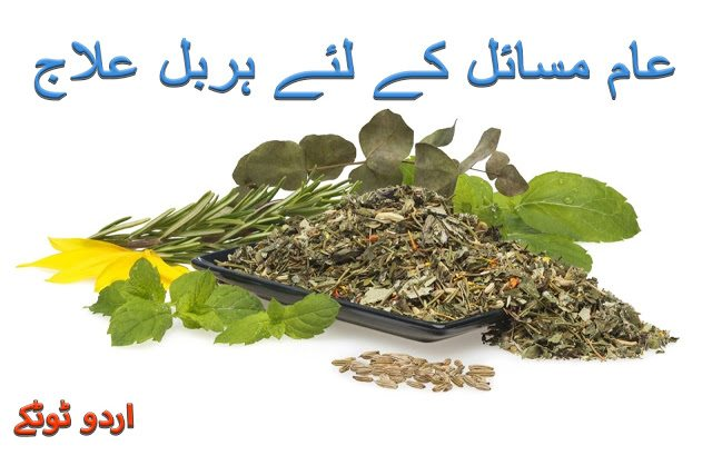 Natural dyings and perfumes and solution of heat stroke in urdu and hindi